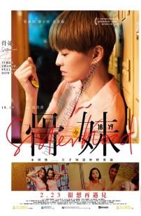 Sisterhood (2020)